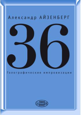 36. Голографические импровизации: художественная литература