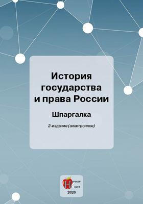 История государства и права России : шпаргалка: учебное пособие