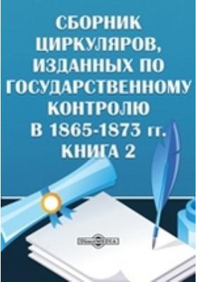 Сборник циркуляров, изданных по государственному контролю в 1865-1873 гг. Книга 2