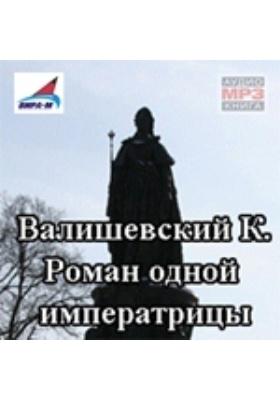 Роман одной императрицы. Диск 1