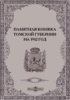 Памятная книжка Томской губернии на 1912 год: монография