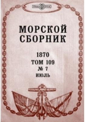 Морской сборник. 1870. Т. 109, № 7, Июль