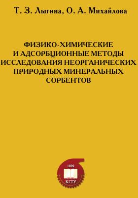 Физико-химические и адсорбционные методы исследования неорганических природных минеральных сорбентов: учебное пособие