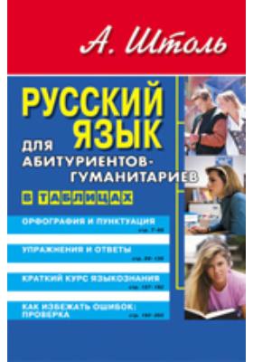 Русский язык для абитуриентов-гуманитариев : в таблицах: учебное пособие