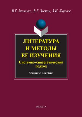 Литература и методы ее изучения : системный и синергетический подход: учебное пособие