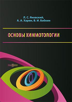 Основы химмотологии: учебник