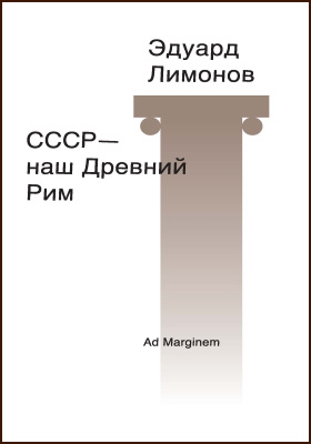 СССР — наш Древний Рим: художественная литература