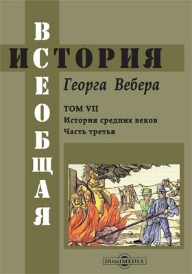 Всеобщая история : пер. с 2-го изд, пересмотр. и перераб. при содействии специалистов. Т. 7