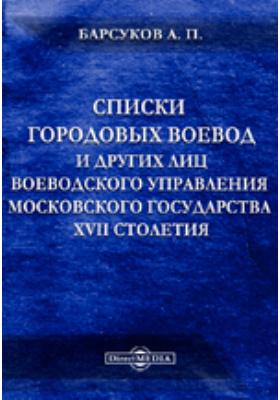 Списки городовых воевод и других лиц воеводского управления Московского государства XVII столетия