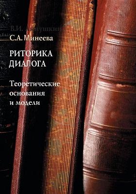 Риторика диалога : теоретические основания и модели: учебное пособие