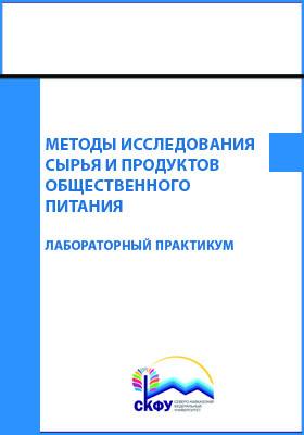 Методы исследования сырья и продуктов общественного питания : лабораторный практикум: практикум