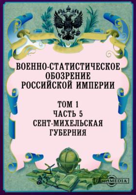 Военно-статистическое обозрение Российской Империи. Т. 1, Ч. 5. Сент-Михельская губерния