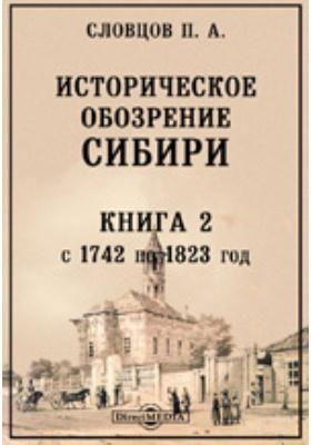 Историческое обозрение Сибири. Книга 2. С 1742 по 1823 год