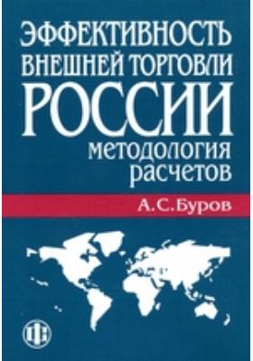 Эффективность внешней торговли России. Методология расчетов