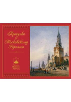 Прогулки по Московскому Кремлю : Альбом