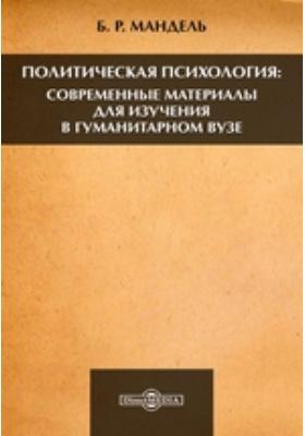 Политическая психология как научная дисциплина в гуманитарном вузе: монография