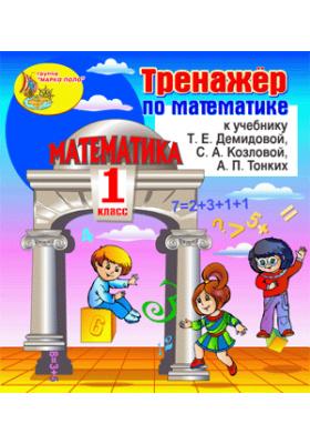 Интерактивный тренажёр по математике для 1-го класса к учебнику Т.Е.Демидовой и др.