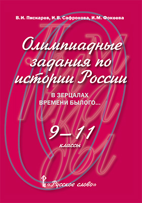 Олимпиадные задания по истории России. В зерцалах времени былого.. 9—11 классы