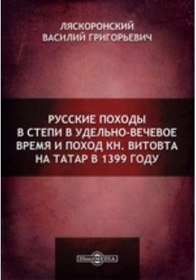 Русские походы в Степи в удельно-вечевое время и поход кн. Витовта на татар в 1399 году