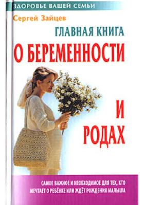 Главная книга о беременности и родах : 3-е издание, стереотипное