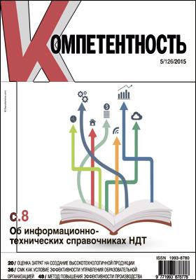 Компетентность = Kompetentnost': ежемесячный научно-практический журнал. 2015. № 5(126)