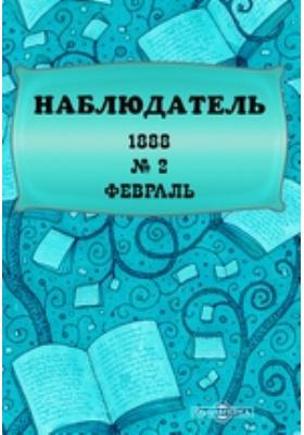 Наблюдатель. 1888. № 2, Февраль