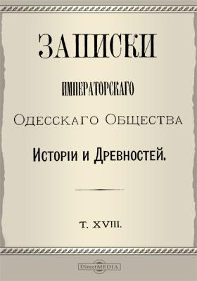 Записки Императорского Одесского Общества истории и древностей. Т. 18
