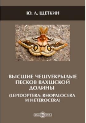 Высшие чешуекрылые песков Вахшской долины (Lepidoptera: Rhopalocera и Heterocera)