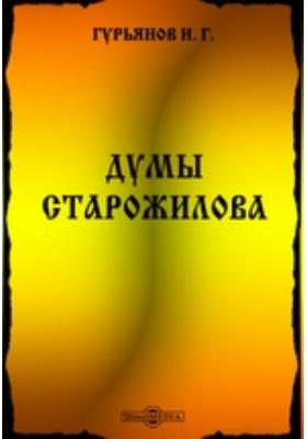 Думы Старожилова