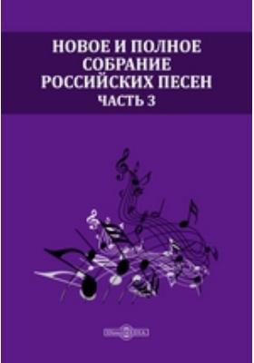 Новое и полное собрание российских песен: художественная литература, Ч. 3