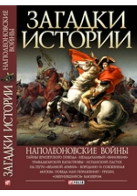Загадки истории. Наполеоновские войны: научно-популярное издание