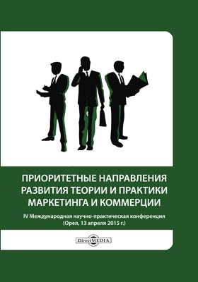 Приоритетные направления развития теории и практики маркетинга и коммерции : IV Международная научно-практическая конференция (Орел, 13 апреля 2015 г.): материалы конференций