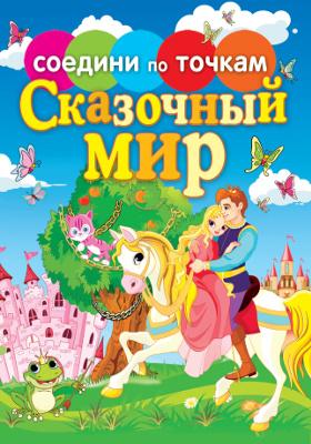 Сказочный мир
