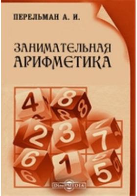 Занимательная арифметика: научно-популярное издание