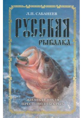 Русская рыбалка. Жизнь и ловля пресноводных рыб