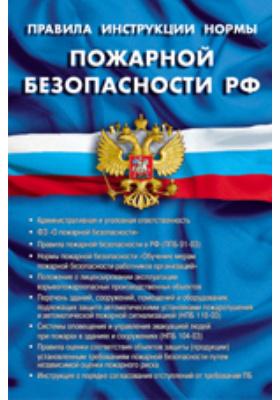 Правила, инструкции, нормы пожарной безопасности РФ : Сборник нормативных документов