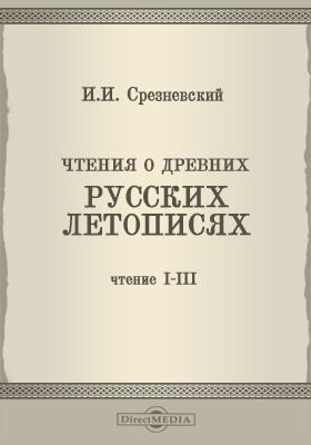 Чтения о древних русских летописях. Чтен. 1-3