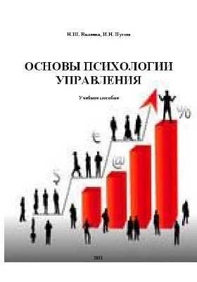 Основы психологии управления: учебное пособие