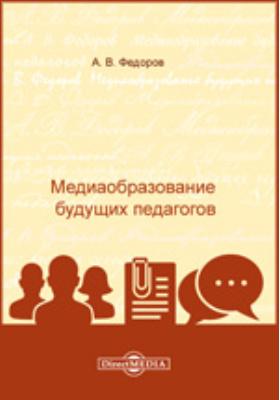 Медиаобразование будущих педагогов: монография