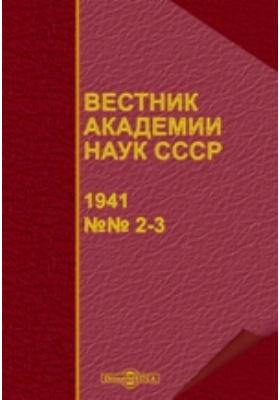 Вестник Академии наук СССР: журнал. 1941. № 2-3. 1941 г