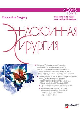 Эндокринная хирургия: ежеквартальный научно-практический журнал. 2015. № 4