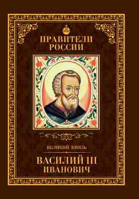Т. 11. Великий князь Василий III Иванович : 25 марта 1479 – 4 декабря 1533