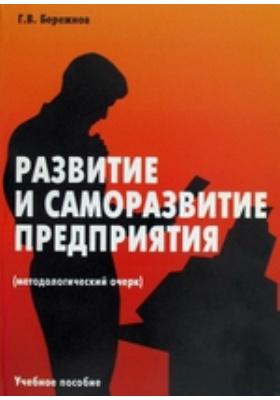Развитие и саморазвитие предприятия : Методологический очерк: учебное пособие