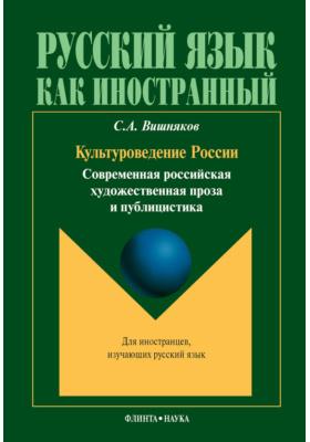 Культуроведение России. Современная российская художественная проза и публицистика