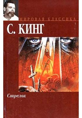 "Стрелок. Из цикла ""Темная Башня"" = The Gunslinger : Роман"