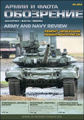Обозрение армии и флота = Army and Navy Review : аналитика, факты, обзоры: журнал. 2014. № 5(54)
