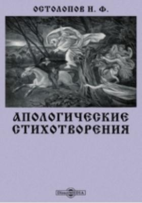 Апологические стихотворения