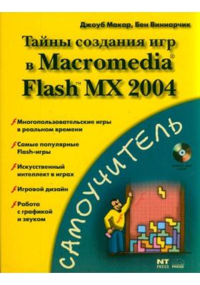 Тайны создания игр в Macromedia Flash MX 2004 = Macromedia Flash MX 2004 Game Design Demystified