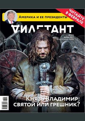 Дилетант: журнал. 2017. № 13. январь