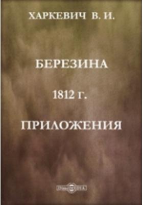 Березина. 1812 г. Приложения
